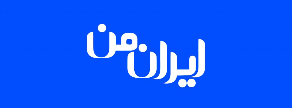 دانلود فونت خلیج فارس