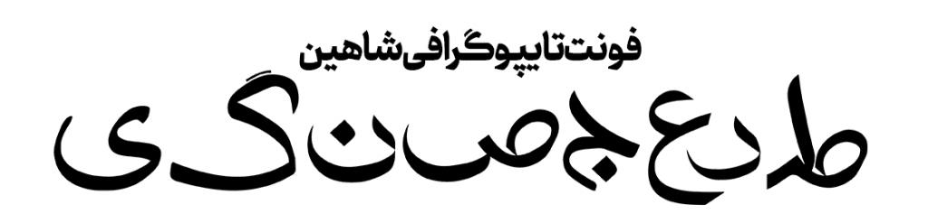 فونت تایپوگرافی شاهین
