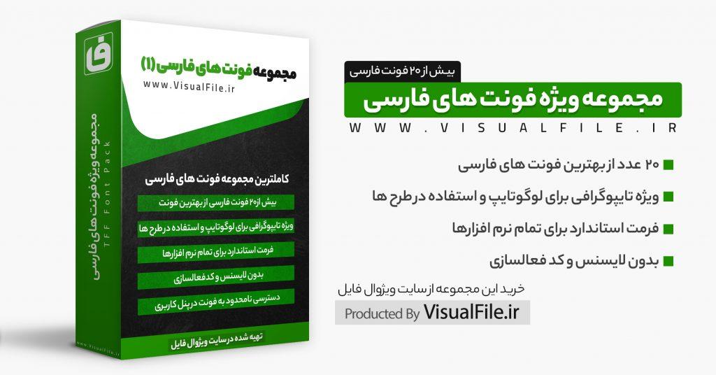 مجموعه ویژه فونت فارسی شماره 1