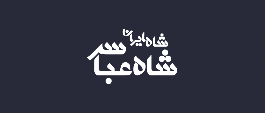فونت فارسی آرسان