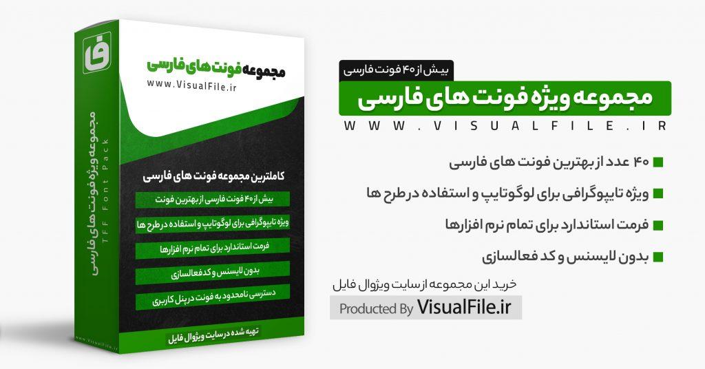 مجموعه ویژه فونت فارسی