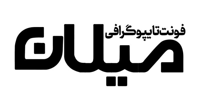 فونت فارسی میلان