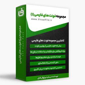 مجموعه فونت های فارسی شماره 1