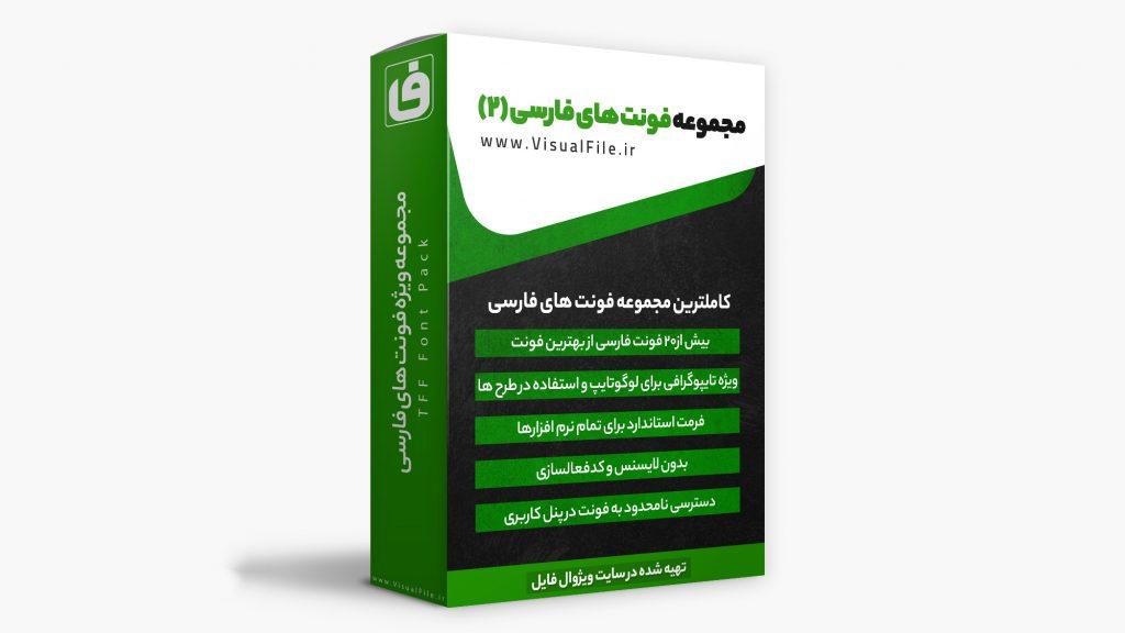 مجموعه فونت های فارسی شماره 2