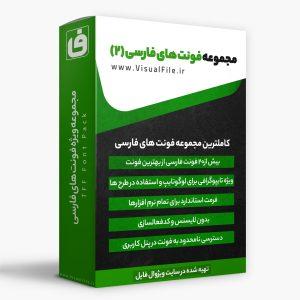 پکیج فونت های فارسی شماره 2