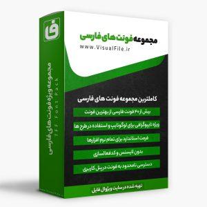 پکیج 40 عددی فونت های فارسی