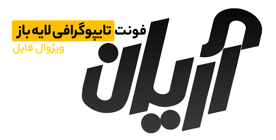 فونت فارسی اریان