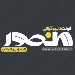 فونت لایه باز منصور