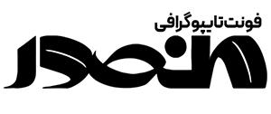 فونت تایپوگرافی منصور