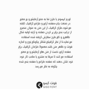 فونت فارسی گیسو