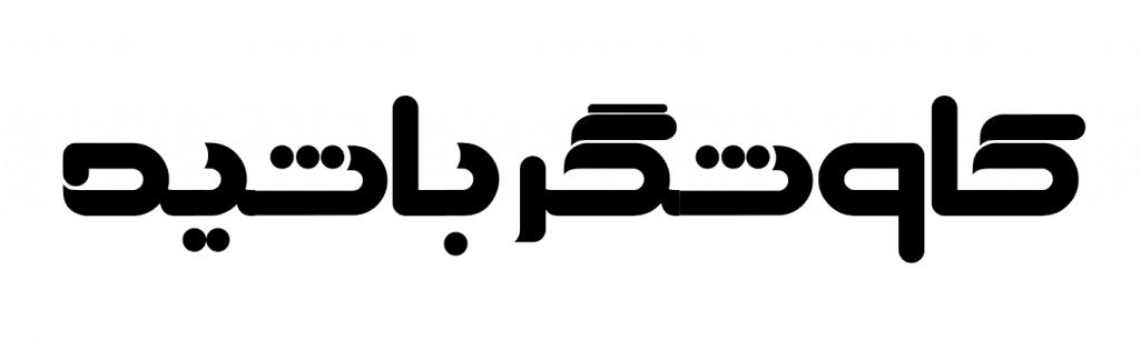 فونت فارسی کاوشگر