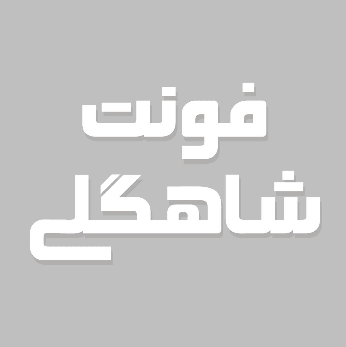 فونت فارسی شاهگلی