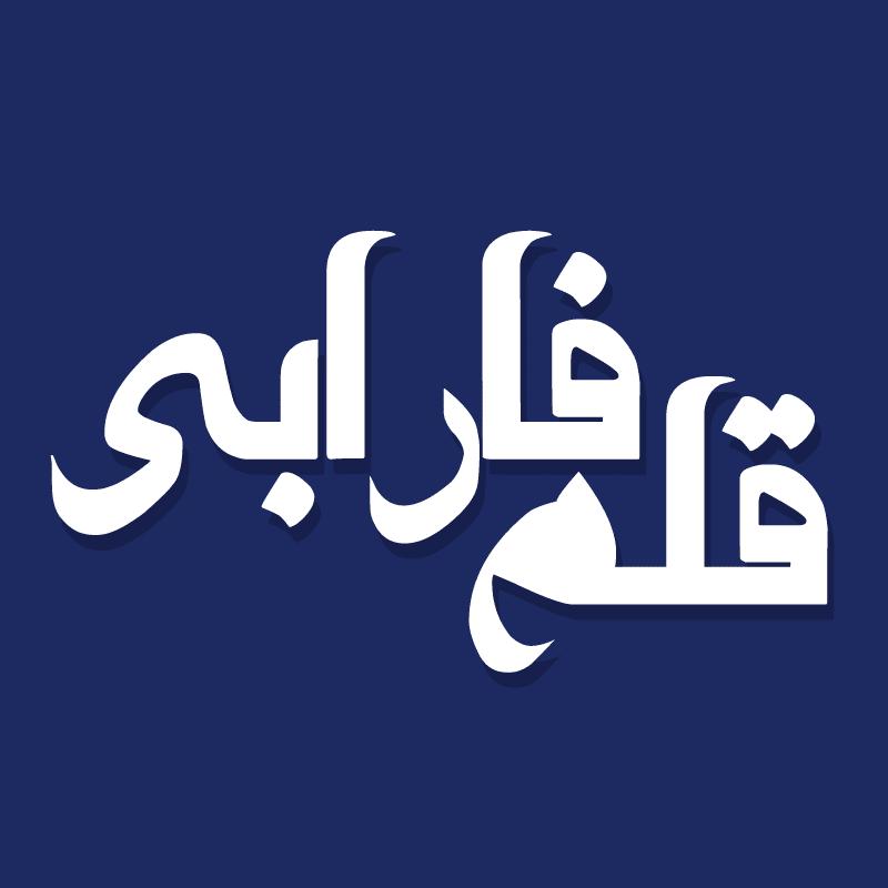 فونت فارسی فارابی