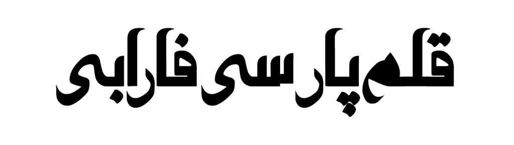 فونت فارسی فارابی با فرمت TTF و لایه باز 4