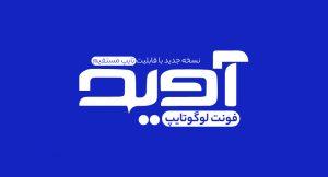 فونت فارسی آوید